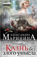 Маринина А. Б.: Казнь без злого умысла