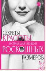 Секреты красоты и стиля для женщин роскошных размеров Серикова Н.Г.