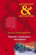Амулет снежного человека Александрова Наталья