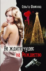 Не ждите чудес на Рождество Фомина Ольга
