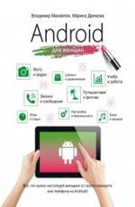 Android для женщин Михайлов Владимир , Дремова Марина