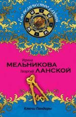 Ключи Пандоры Мельникова И. , Ланской Г.