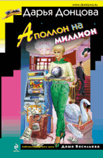 Аполлон на миллион - Донцова Д.А.
