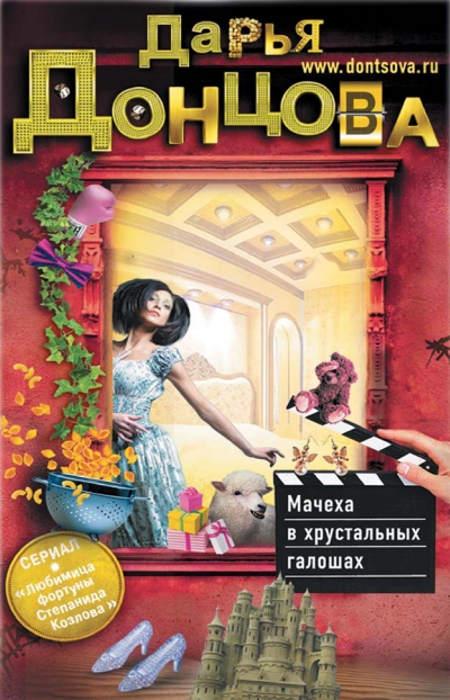 Донцова Д. А. Мачеха в хрустальных галошах