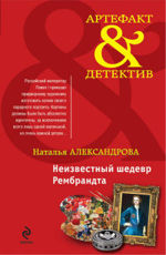 Неизвестный шедевр Рембрандта Александрова Н.Н.