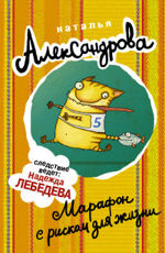 Марафон с риском для жизни Александрова Н