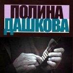 Полина Дашкова- книги