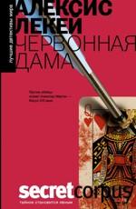 Алексис Лекей «Червонная дама»