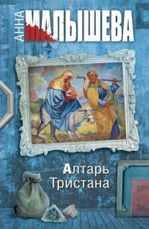 Анна Малышева «Алтарь Тристана»