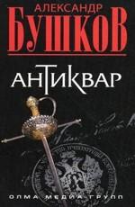 Антиквар Бушков А.А.
