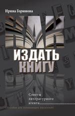 Как издать книгу. Советы литературного агента