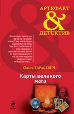 Карты великого мага - Тарасевич О.