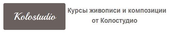 уроки живописи маслом киев