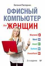 Офисный компьютер для женщин Пастернак Е.Б.