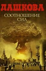 Полина Дашкова — новые книги