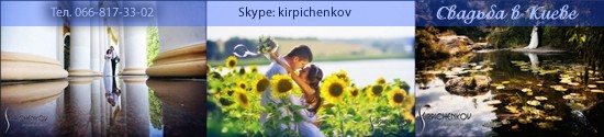свадьба Киев