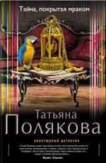 Татьяна Полякова «Тайна, покрытая мраком»