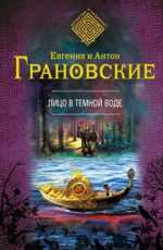 Новый роман от мастеров мистического детективного жанра Евгении и Антона Грановских