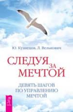 Следуя за мечтой. Девять шагов по управлению мечтой Кузнецов Ю.Н. , Велькович Л.П.